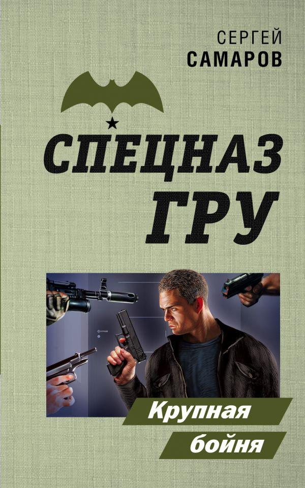 Крупная бойня. Сергей Самаров