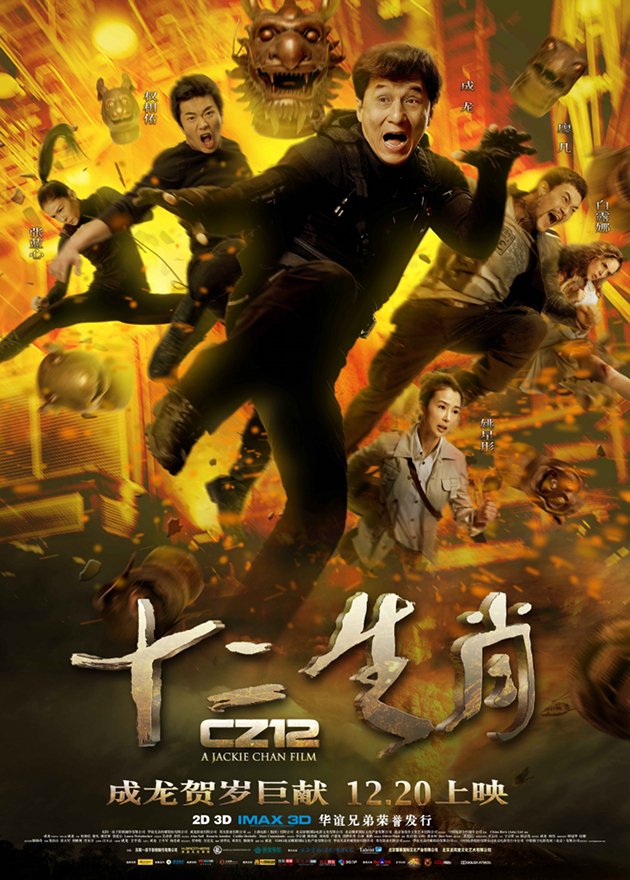 Chinese-Zodiac-2012-Dual-Audio-Hindi-720p-Blu-Ray-x264-1-2-GB-ESub