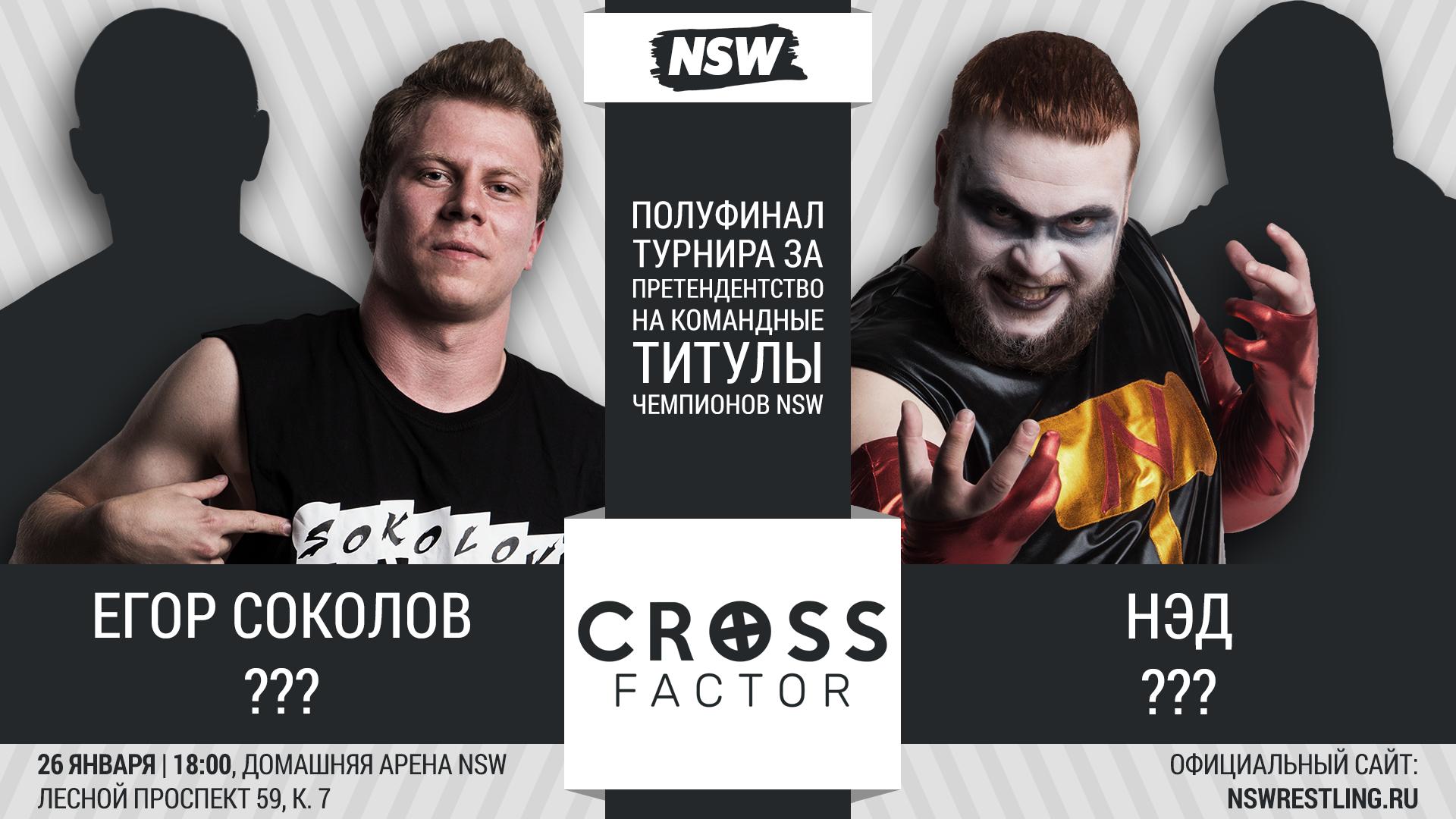 NSW Cross Factor (26/01): Егор Соколов и неизвестный напарник против НЭДа и неизвестного напарника