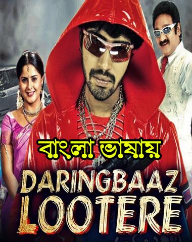 Daringbaaz Lootere 2021 Bengali Dubbed 720p HDRip 900MB Download