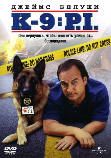 Смотреть К-9 III: Частные детективы / K-9: P.I. Онлайн бесплатно - Бесстрашный инспектор Дули и его немногословный четвероногий партнер Джерри Ли...