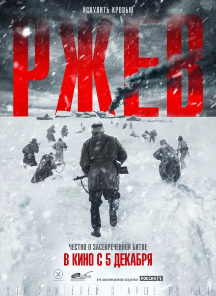 Nieznana bitwa / Unknown Battle / Rzhev (2019) PL.BRRip.x264.DD2.0-FOX / Lektor PL