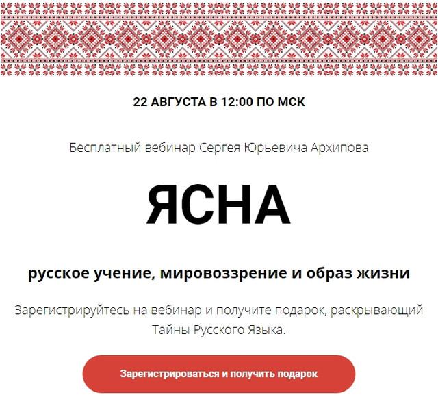 """Проект """"Русская Ясна"""" Screenshot-487"""