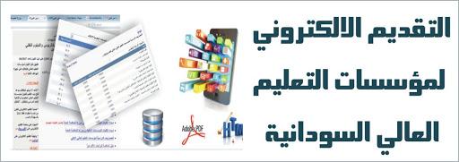 رابط التقديم على الجامعات السودانية admission gov sd 2020 ومتابعة طرق الدفع الإلكتروني