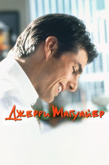 Смотреть Джерри Магуайер / Jerry Maguire Онлайн бесплатно - Уволенный за критику начальства, спортивный агент Джерри Магуайер решает создать свою...