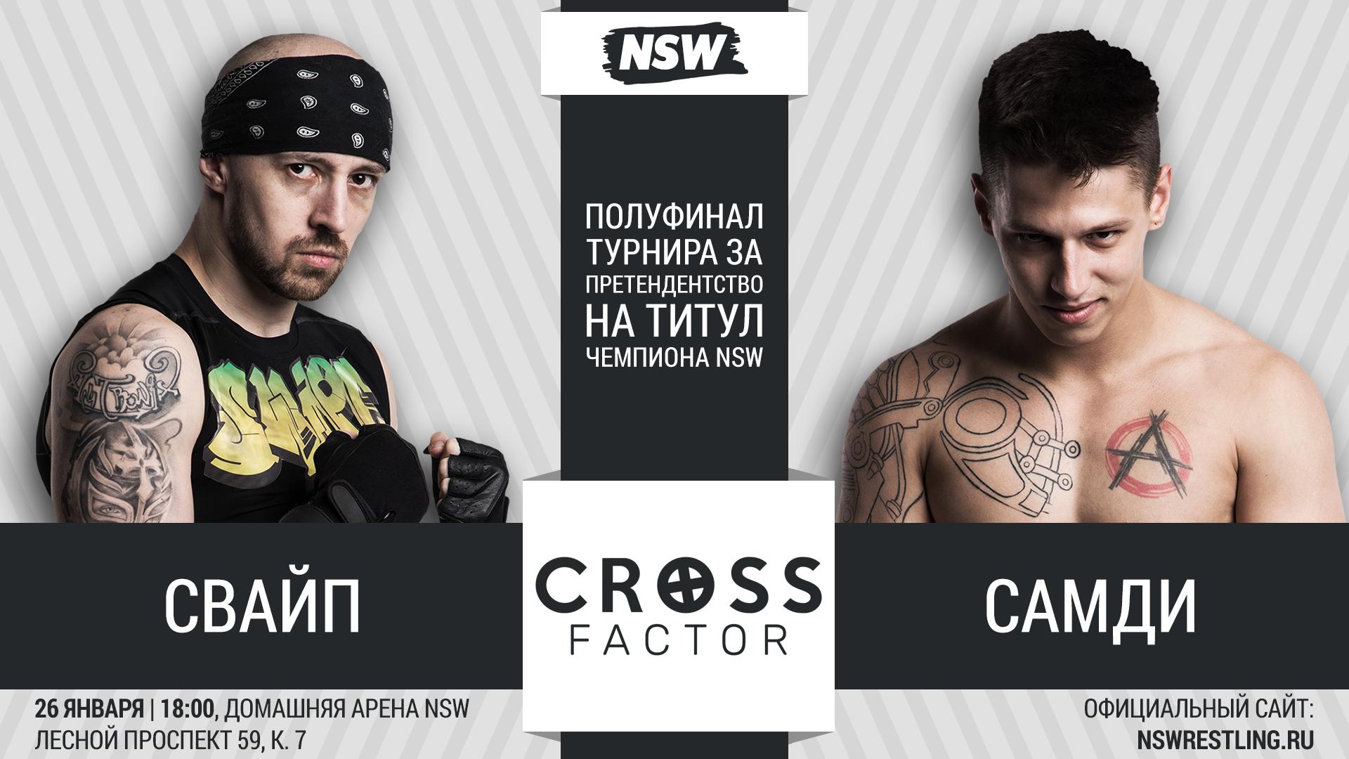 NSW Cross Factor (26/01): Свайп против Самди