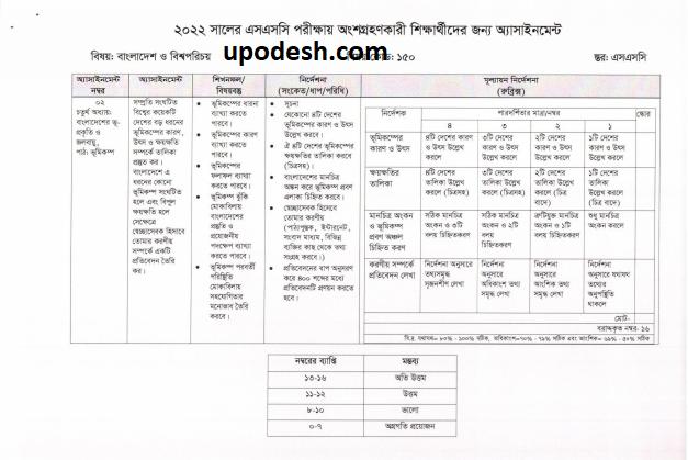 SSC 5th Week Bangladesh and world identity Answer