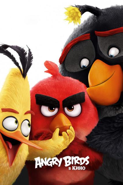 Смотреть Angry Birds в кино / Angry Birds Онлайн бесплатно - Фильм расскажет о том, как началось знаменитое противостояние птичек и свинок, персонажей...