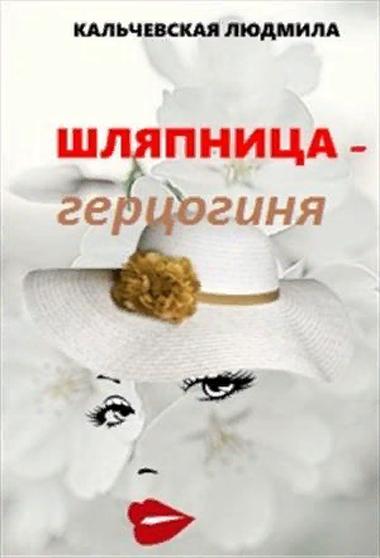 Шляпница - герцогиня. Людмила Кальчевская