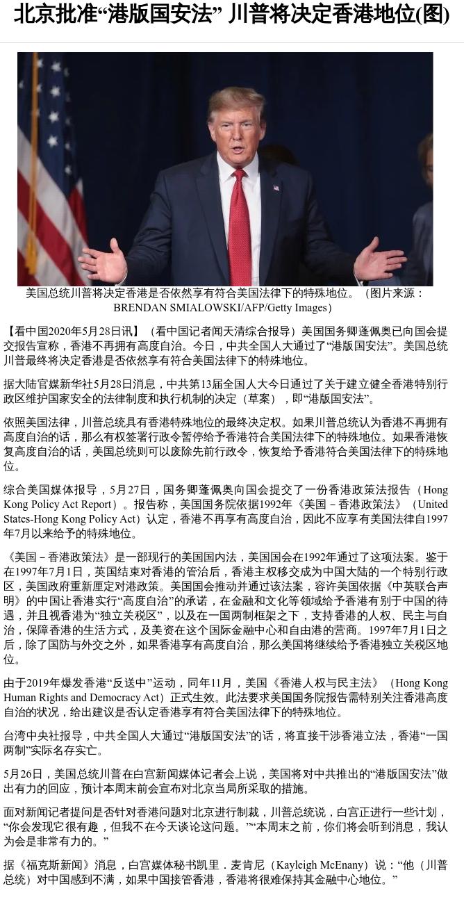 """北京批准""""港版国安法"""" 川普将决定香港地位(图)"""