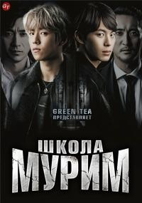 Школа Мурим | Moorim School | Moorim Hakgyo (1 сезон)