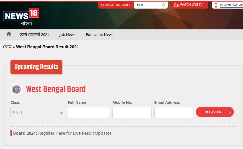 How to check WB HS Results at news18bangla.com?