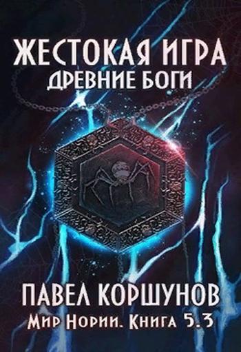 Жестокая игра (книга 5) Древние боги (том 3) Павел Коршунов