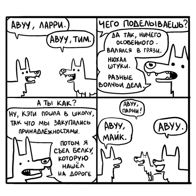 2-i-made-a-comic-about-wolf-activities.p