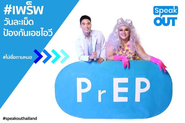 prep-speakoutthailand5