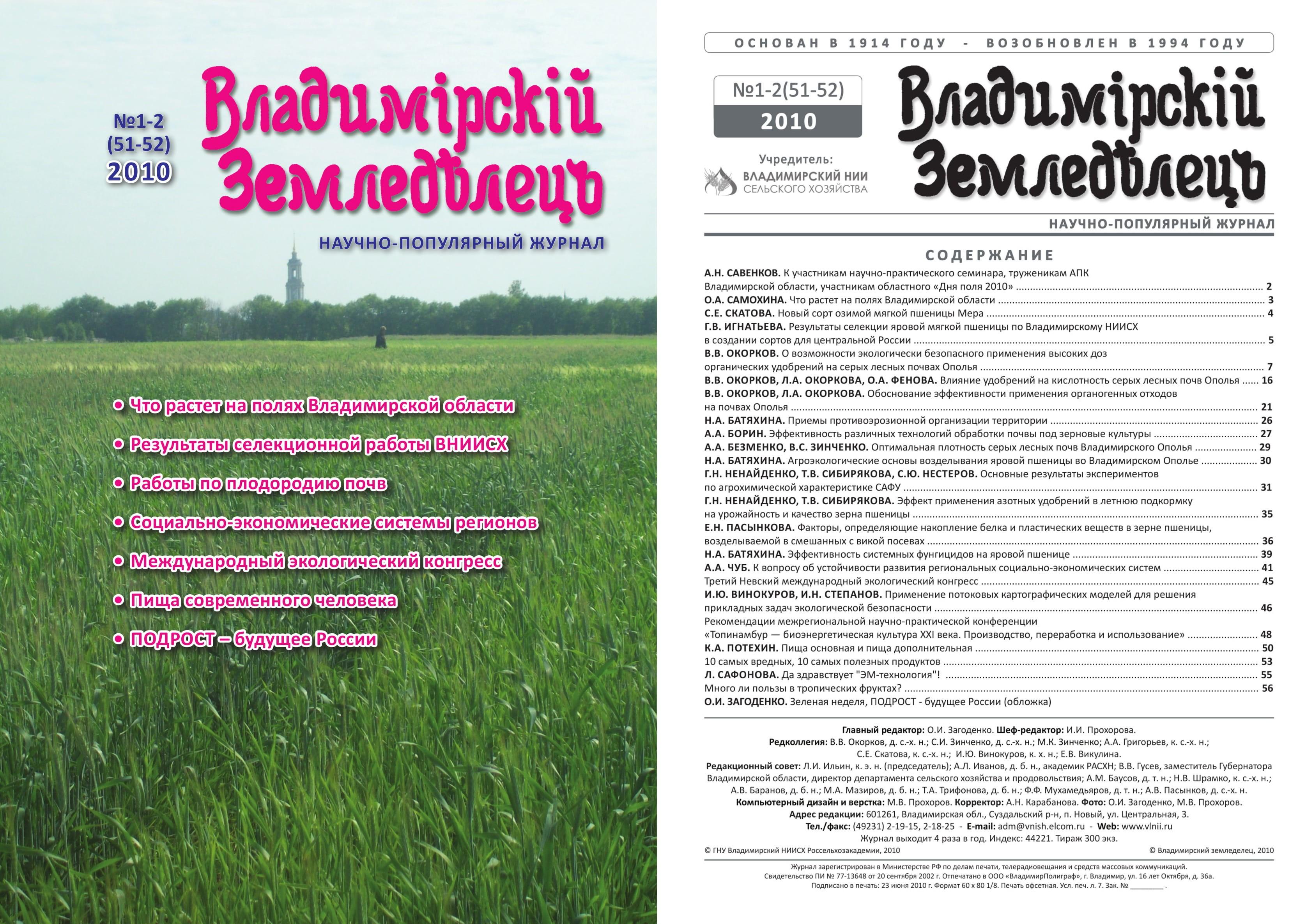 Владимирский земледелец 1-2(51-52) 2010