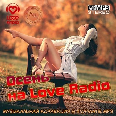 Осень на Love Radio (2021) MP3