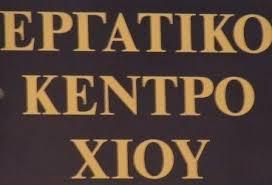 ΕΧΟΥΝ ΓΝΩΣΗ ΟΙ ΦΥΛΑΚΕΣ ΑΠΑΝΤΑ ΤΟ ΕΡΓΑΤΙΚΟ ΚΕΝΤΡΟ ΧΙΟΥ ΣΤΟΝ ΠΡΟΕΔΡΟ ΤΟΥ ΔΣ ΤΗΣ  ΕΝΩΣΗΣ ΜΑΣΤΙΧΟΠΑΡΑΓΩΓΩΝ