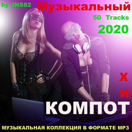 Музыкальный хит - компот (2020) MP3