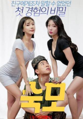 Aunt (2021) Korean Full Movie 720p Watch Online