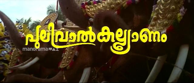 Pulival Kalyanam (2003)