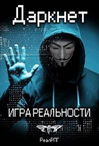Емельянов Антон, Савинов Сергей - Даркнет 01. Игра реальности (Аудиокнига)