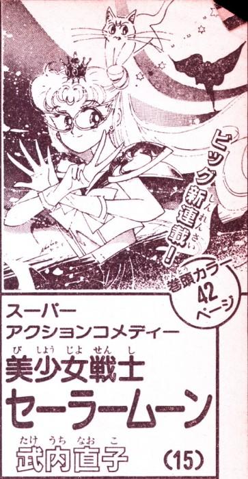 Nakayoshi February 1992 Issue Page 418