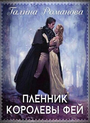 ПЛЕННИК КОРОЛЕВЫ ФЕЙ. ГАЛИНА РОМАНОВА