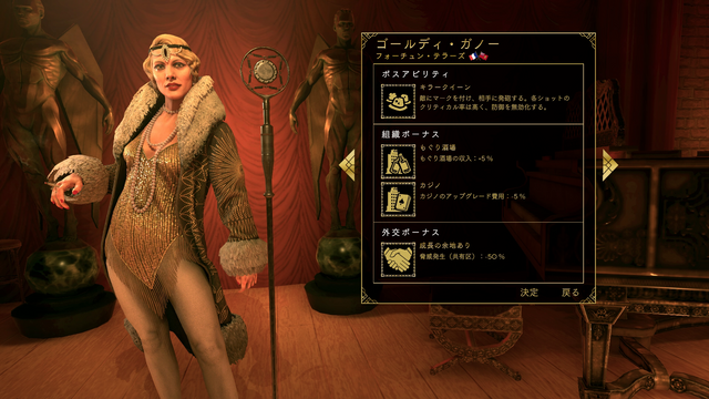 PS4™/Nintendo Switch™『Empire of Sin 罪惡帝國』 公開第1波遊戲資訊!介紹艾爾·卡彭等玩家角色 以及稱霸黑社會所需的私釀酒廠等要素 02