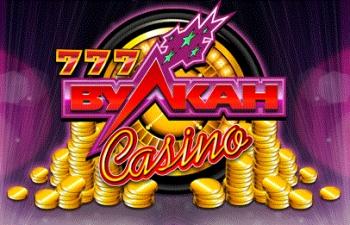 Лучшие развлечения в казино Вулкан для всех и каждого