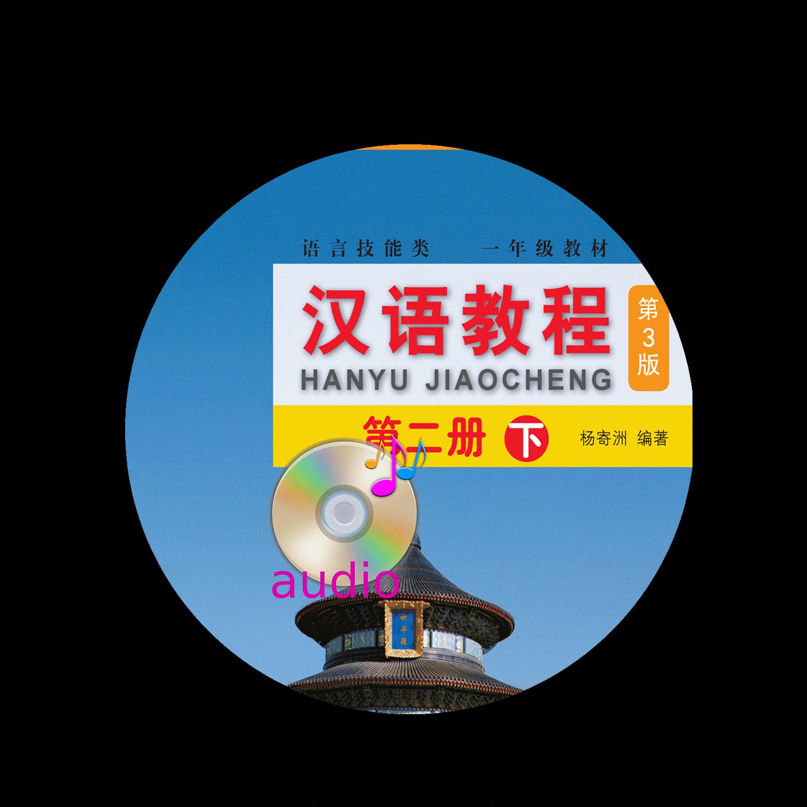 Hanyu Jiaocheng Di3Ban Di2Ce 2 Audio