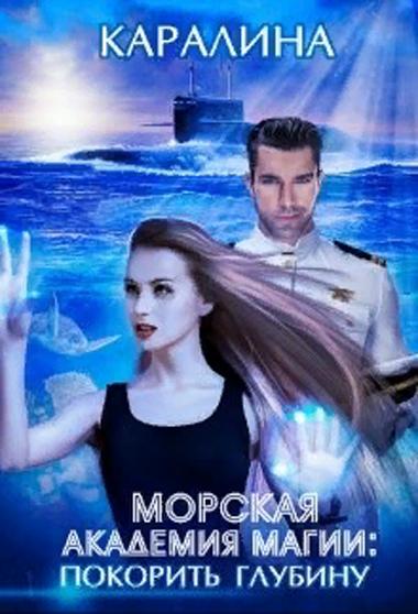 Морская академия магии: покорить глубину. Каралина
