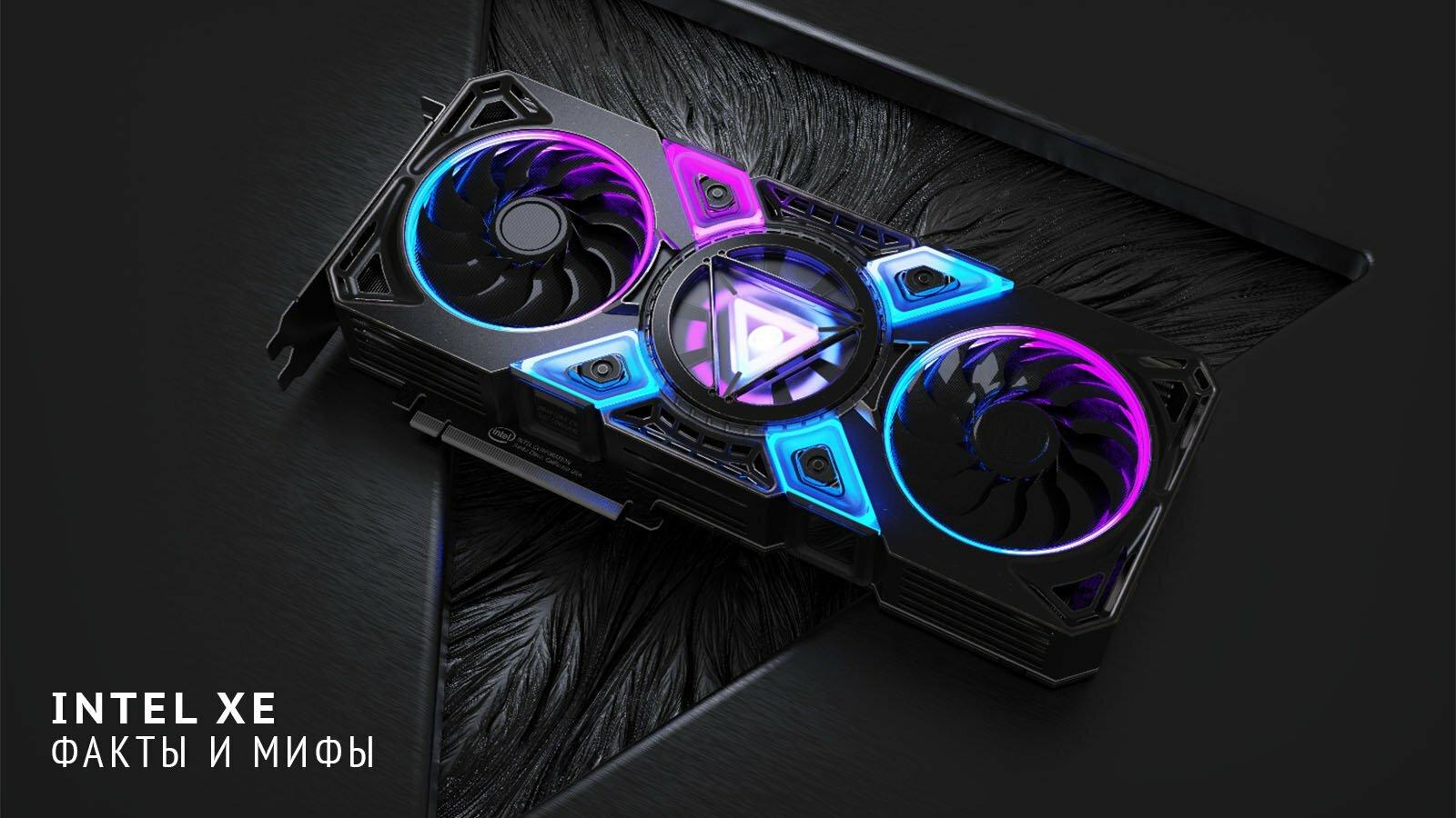 Intel Xe - видеокарты от Intel (Информация)