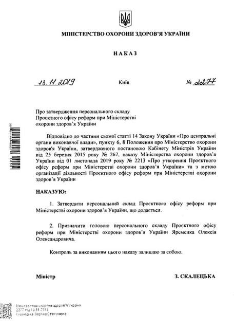 1 - Колишній заступник мера Житомира тепер працює в Проєктному офісі реформ Міністерства охорони здоров'я