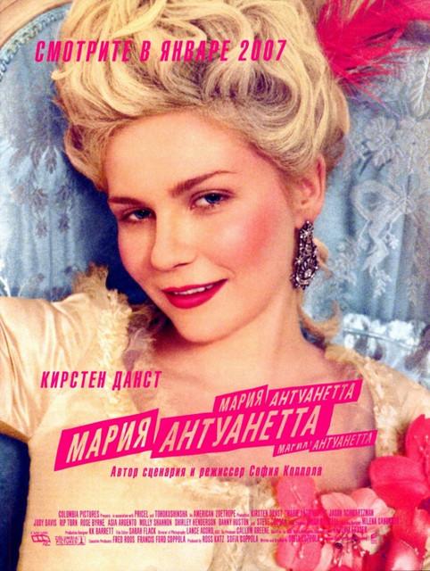 Смотреть Мария-Антуанетта / Marie Antoinette Онлайн бесплатно - Блестящая и трагическая судьба французской королевы Марии-Антуанетты будет всегда...