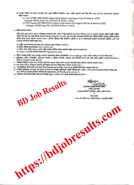 dphe-job-2