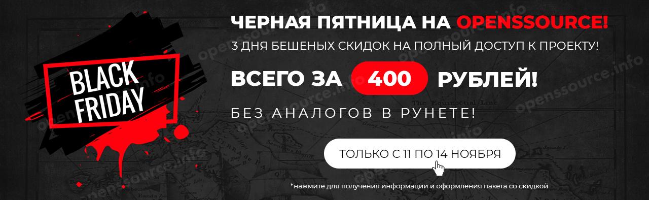 1111 Всемирный день шоппинга, который продлится 4 дня! Самый полный комплект OS PRO всего за 400 рублей до 14 ноября! И другие бонусы!