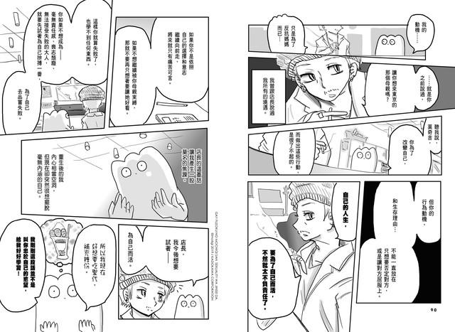 Topics tagged under 漫畫 on 紀由屋分享坊 GAY-P090-P091