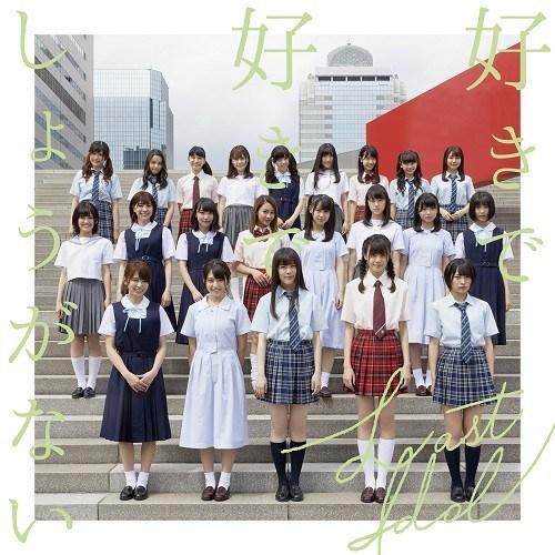 [Single] Last Idol – Suki de Suki de Shoganai
