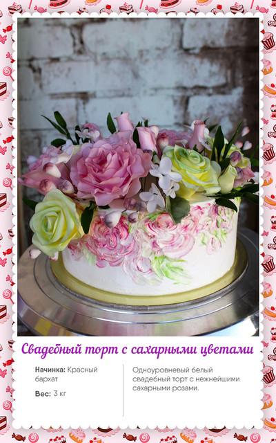 торт свадебный 3