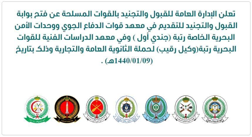 وزارة الدفاع القبول والتجنيد الموحد القوات المسلحة 1441