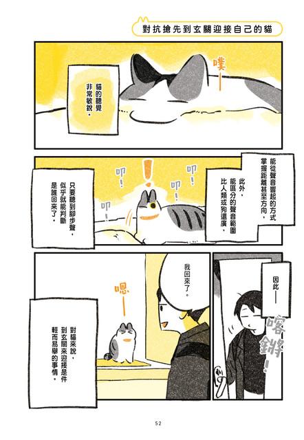 尖端提供漫畫《有貓的日常》試閱 052