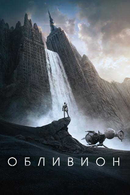 Смотреть Обливион / Oblivion Онлайн бесплатно - Земля, пережившая войну с инопланетными захватчиками, опустела; остатки человечества...