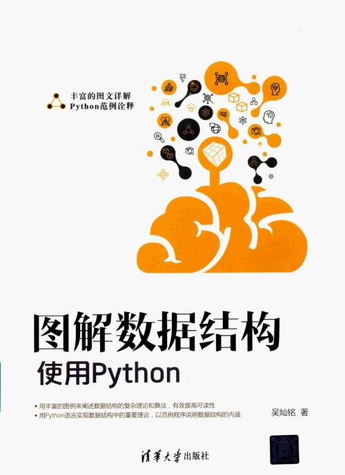 圖解數據結構:使用 Python(82MB@PDF@OP@簡中)