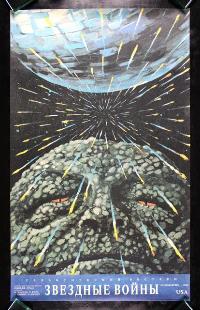 Star-Wars-1977-Poster-Russian-release-1990-02.jpg