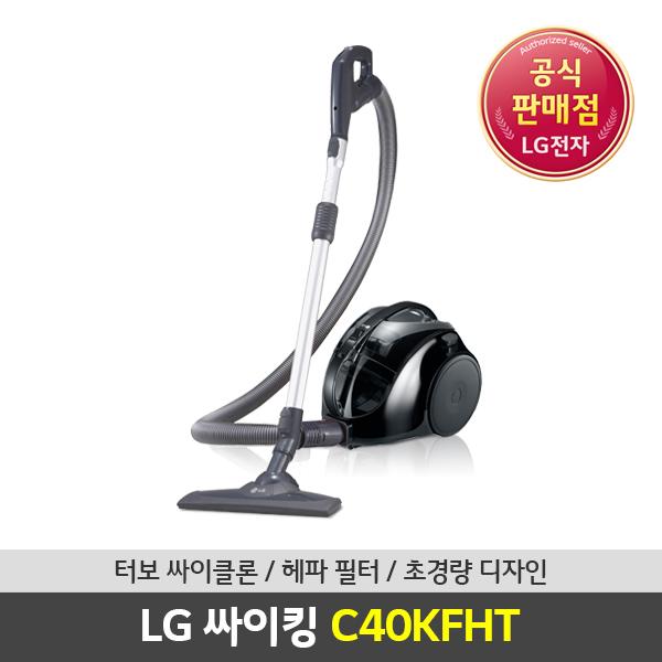 [코드번호:G0203][LG전자] LG 싸이킹 유선청소기_C40KFHT(주문취합 후 1-주 소요)