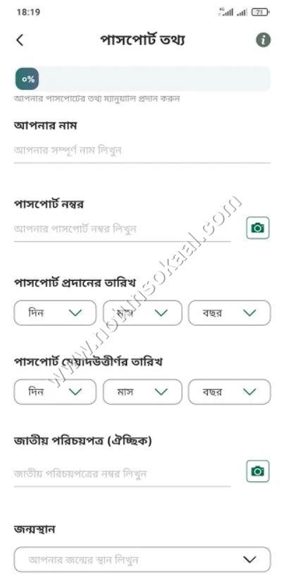 ami-probashi-app-registration2