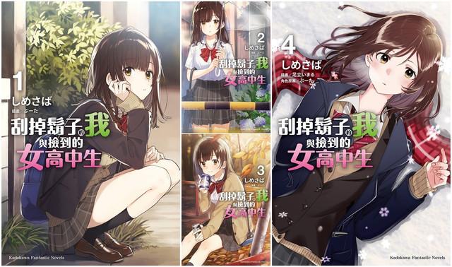 Topics tagged under 輕小說 on 紀由屋分享坊 2021-2