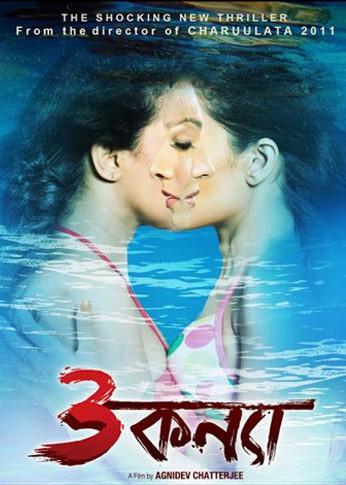 18+ Teen Kanya (2021) Bengali Full Movie 720p HDRip 850MB Download