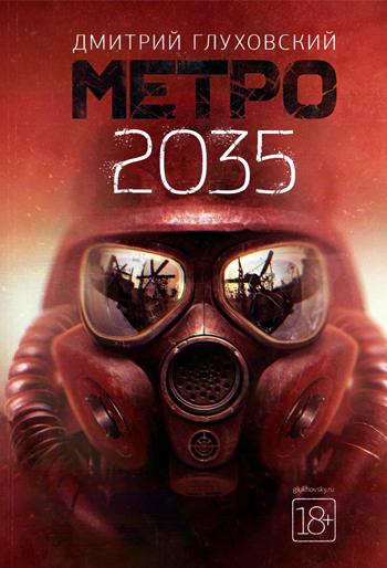 Дмитрий Глуховский.  Метро 2035
